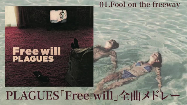 plagues free will special page fukanuma motoaki official website