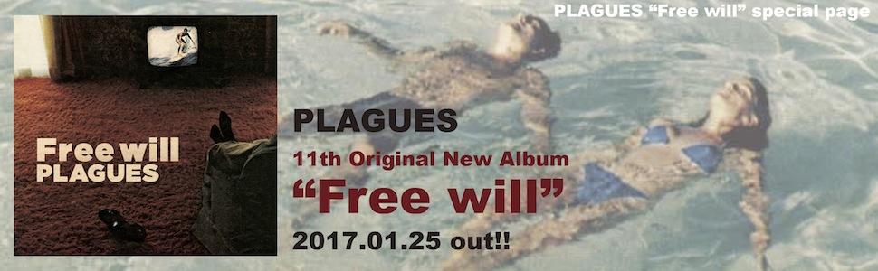 PLAGUES 11th Original New Album「Free will」 特設ページ